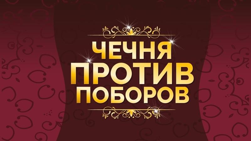 Чечня против поборов. Спишут Чечне долги за газ?