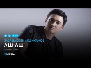 Жолдасбек Абдиханов - Ж рег н ес г н аш-аш (аудио) (720p).mp4