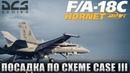 DCS World | F/A-18C | Посадка на авианосец ночью