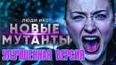 Люди Икс Новые мутанты Русский трейлер версия красное и белое ПРИКОЛ