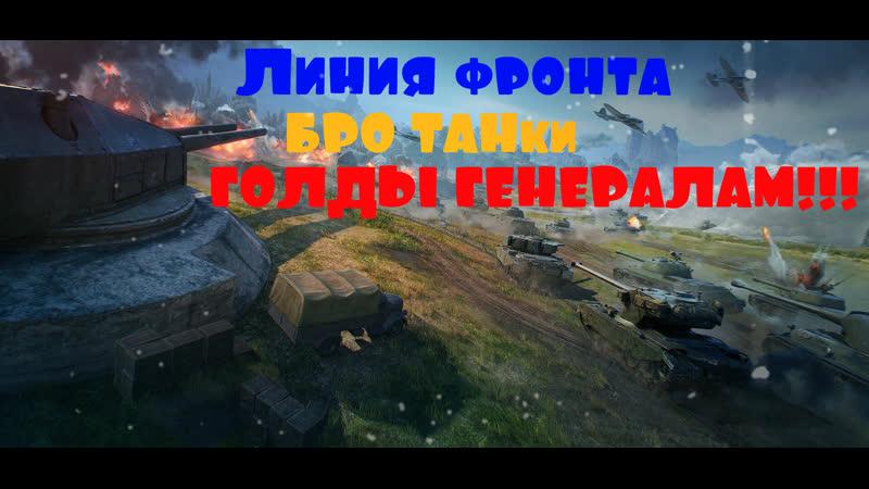 ГОЛДЫ ГЕНЕРАЛАМ World of Tanks. WoT. БРО ТАНки. Розыгрыш халявы.