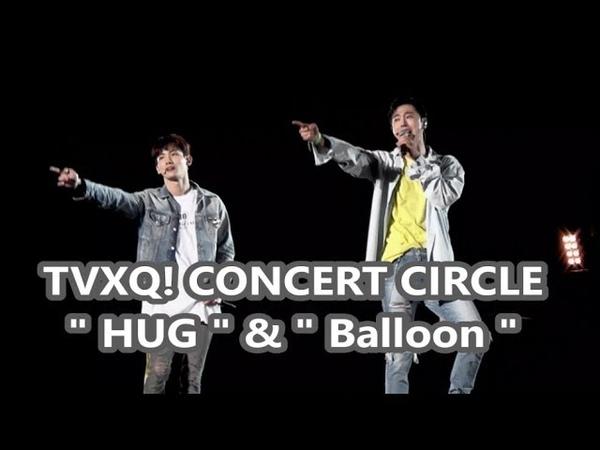 2018.05.06 [윤호FANCAM]ソウル☆ユノ☆チャンミン HUG Balloon TVXQ YUNHO CHANGMIN