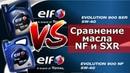 Сравнение масел ELF 5W40 NF и SXR по одобрениям и характеристикам. | Запчастист