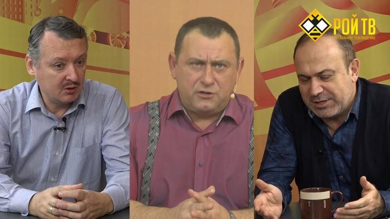 От Керчи – к блокаде Приднестровья? /И.Стрелков, А.Колпакиди, М.Калашников/