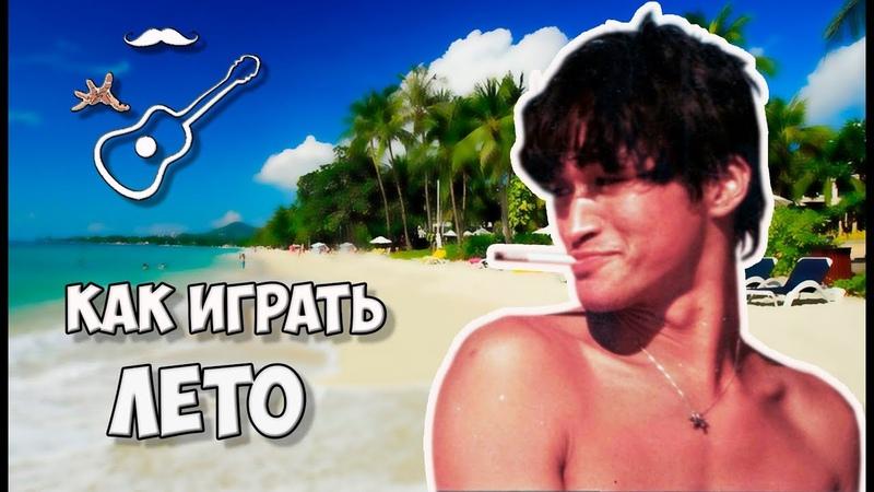ВІКТОР ЦОЙ - ЛЕТО - КІНО (акорди) cover by Играй, как Бенедикт! 10