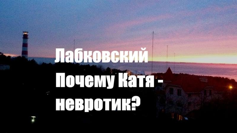 Почему Катя невротик Михаил Лабковский Столица ФМ Звук