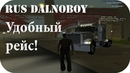 SAMP60Rus Dalnoboy Удобный для выполнения рейс!