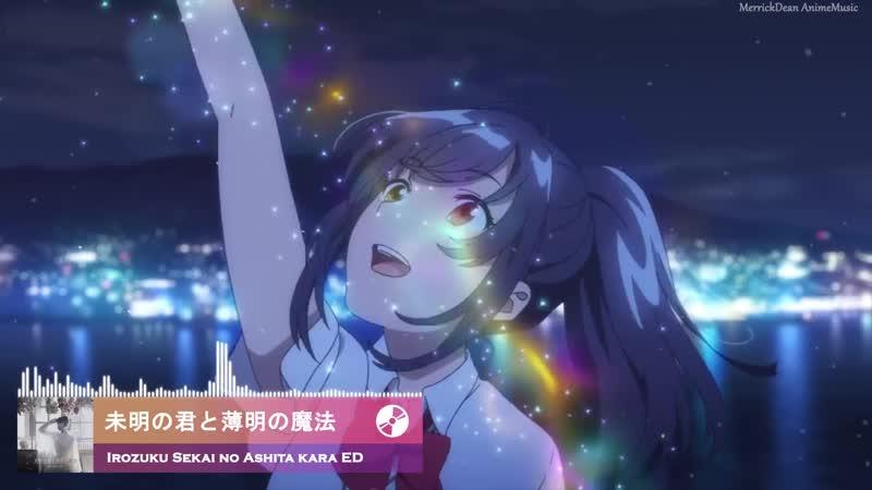 Irozuku Sekai no Ashita kara ED「 未明の君と薄明の魔法 Mimei no Kimi to Hakumei no Mahou」by Nagi Yanagi