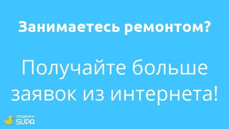 Ремонт_реклама
