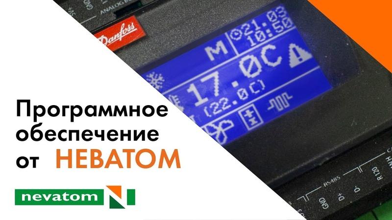 Управление приточной установкой с электрическим нагревателем контроллером Danfoss