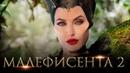 Малефисента 2 Обзор / Трейлер 2 на русском