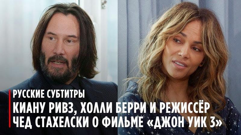Киану Ривз Холли Берри и Чед Стахелски о боевике Джон Уик 3