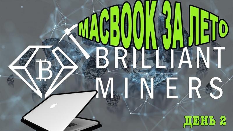 Зона турбулентности MACBOOK ЗА ЛЕТО с Brilliant Miners challenge День 2