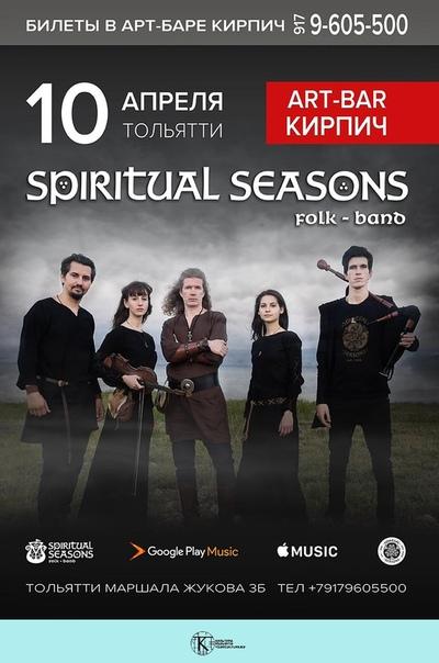 Spiritual Seasons   Тольятти