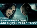 Снейп и Волан-де-Морт. Зло внутри тебя Гарри Поттер