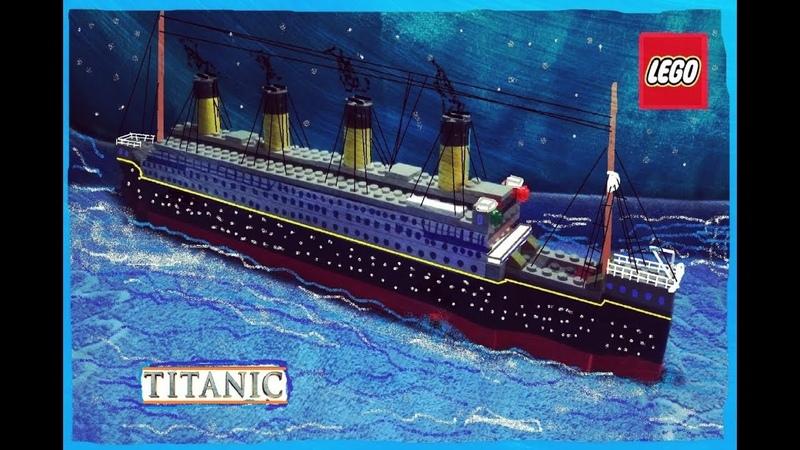 Lego Самоделка -( Titanic) ТИТАНИК