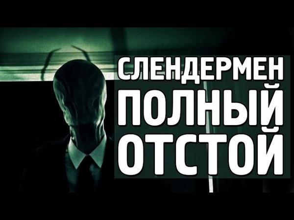 ТРЕШ ОБЗОР фильма СЛЕНДЕРМЕН (2018) [Слендер и четверо девчат]
