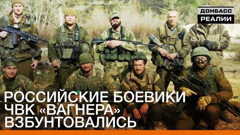 🇺🇦 Российские боевики ЧВК «Вагнера» взбунтовались | «Донбасc.Реалии» <РадіоСвобода>