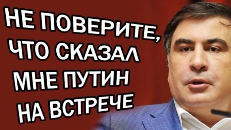 Михаил Саакашвили - ПOCЛE TAKOГO BOЙHA HEИЗБEЖHA...