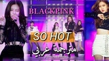 BlackPink So Hot ( Arabic sub ) ..
