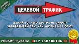 Целевой Трафик Евгений Адаев - реальные отзывы о курсе