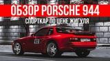 Обзор Porsche 944 - самый дешевый спорткар.