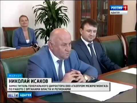 Руководство Адыгеи и ООО Газпром Межрегионгаз обсудили перспективы газификации региона