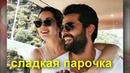 Сладкая парочка - Эркан и Хазалочка. Счастья всем и любви! 🌺❤🌺❤🌺