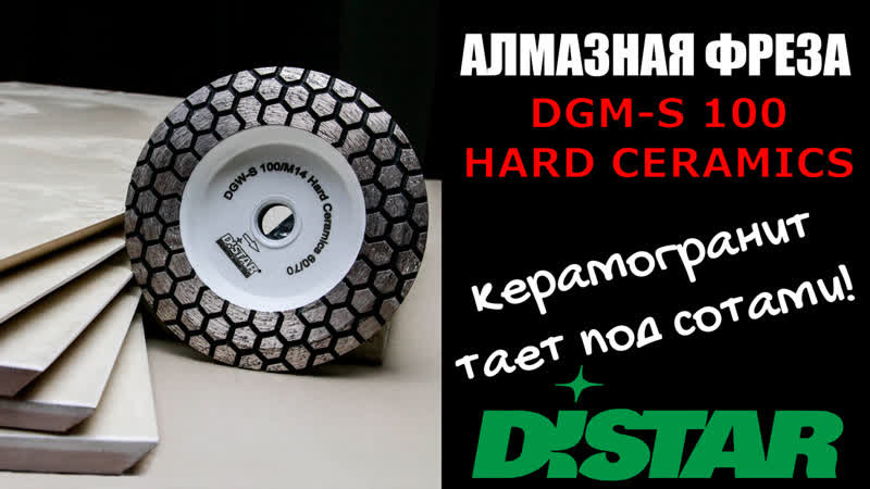 Алмазная фреза Distar DGM-S 100 Hard Ceramics с сотовой конструкцией