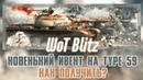 Новенький ивент на Type 59 как получить WoT Blitz
