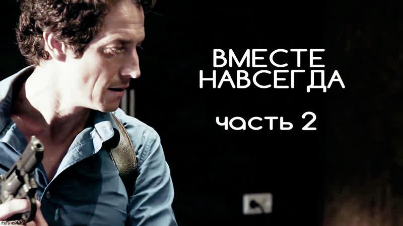 2 часть - сцены с участием Дмитрия Фрида в сериале Вместе навсегда (201