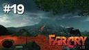 Прохождение Far Cry (№19 Дамба)