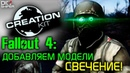 Fallout 4 Creation Kit Добавляем свечение модели