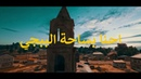 اغنية اكو عرب بالطيارة الاصلية بصوت الفنا 16