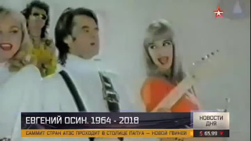Евгений Осин 1964 - 2018.