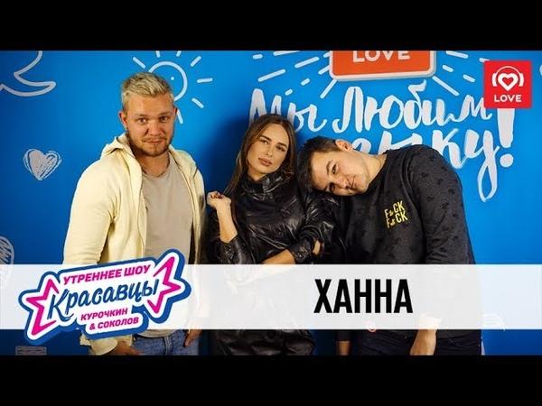 Ханна в гостях у Красавцев Love Radio 20 11 2018