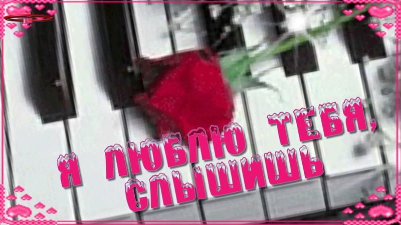 очень красиво Я ЛЮБЛЮ ТЕБЯ,СЛЫШИШЬ ! Макка Сагаипова