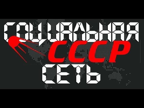 Заработала социальная сеть СССР