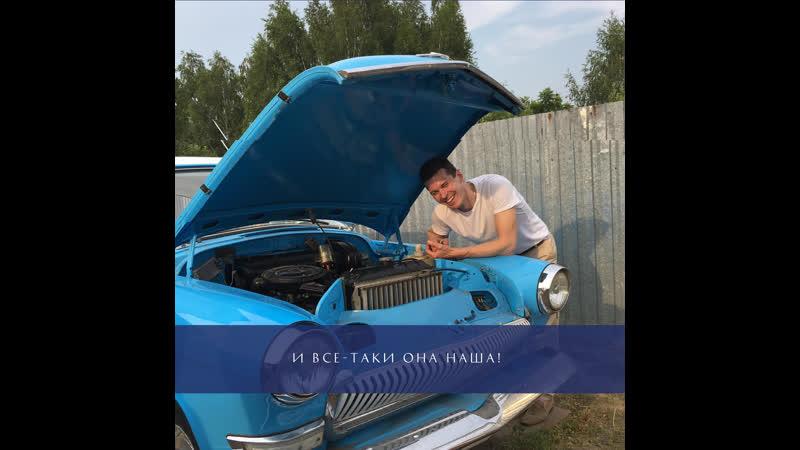 Газ 21 Волга 1963 года выпуска Мое приобретение