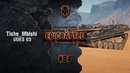 EpicBattle 84: Tishe_Mblshi / UDES 03 [World of Tanks]
