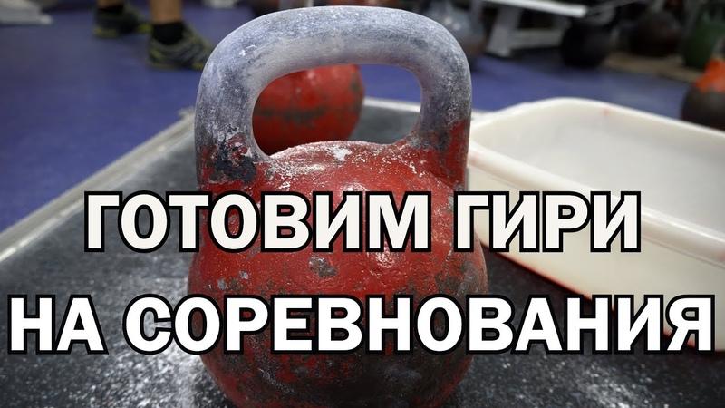 Гири №34 Как правильно натирать гири и руки магнезией Гиревой спорт Руслан Руднев