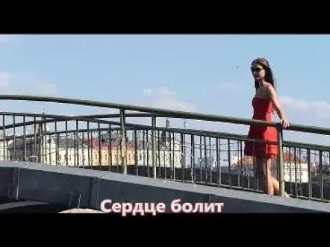 Александр Марцинкевич - Сердце болит