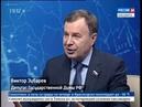 Вести Интервью депутат Государственной Думы Виктор Зубарев