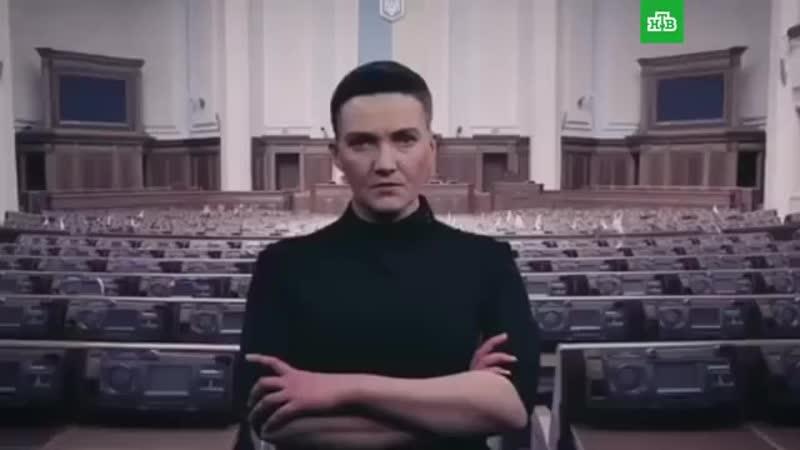 Надежда Савченко Бабах що всралися.mp4