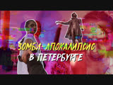 Зомби-апокалипсис в Петербурге