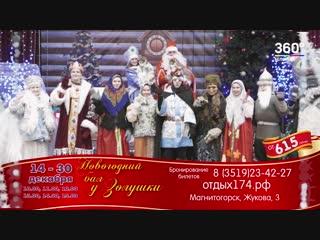 Дед Мороз ждёт в Абзаково