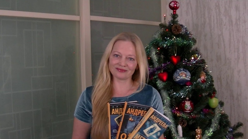 Наталья Андреева поздравляет с наступающим Рождеством!