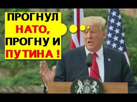 Я Путина толком не знаю! Трамп ушёл в полную несознанку на прессухе с Терезой Мэй
