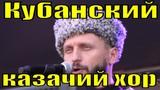 Кубанский казачий хор концерт песни