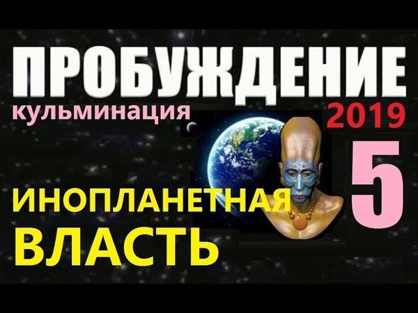 ПРОБУЖДЕНИЕ (5) АРХОНТЫ или КТО ПРАВИТ НАШИМ МИРОМ 2019 новый фильм о пришельцах про космос НЛО инопланетяне чужие Луна Марс Nasa Космопоиск